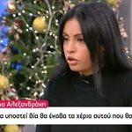 Δήμητρα Αλεξανδράκη: Η αντίδρασή της στην πολυσυζητημένη δήλωση της Ιωάννας Μπέλλα