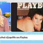 Η απίστευτη αντίδραση της Φαίης Σκορδά όταν της ζήτησαν να φωτογραφηθεί γυμνή για το Playboy