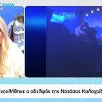 Η έντονη ενόχληση του αδερφού της Νατάσας Καλογρίδη και το λεκτικό επεισόδιο με φωτογράφο