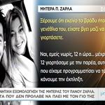 Στέλλα Νικολάου: Η μητέρα του Πάνου Ζάρλα περιγράφει τι συνέβη το βράδυ του μοιραίου τροχαίου