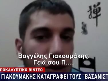 Βαγγέλης Γιακουμάκης: Βίντεο - ντοκουμέντο με τους κατηγορούμενους που τράβηξε ο ίδιος