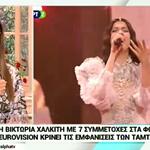 Eurovision 2019: Τα σχόλια της Σταματίνας Τσιμτσιλή για την εμφάνιση της Κατερίνας Ντούσκα