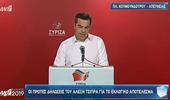 Ανακοίνωσε πρόωρες εκλογές ο Αλέξης Τσίπρας