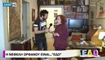 Νεφέλη Ορφανού: Άνοιξε το σπίτι της και μίλησε για όλους και για όλα!