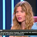 Σήλια Δραγούνη: Η γνωριμία και ο χωρισμός της από τον Δημήτρη Αργυρόπουλο και οι σχέσεις της με τη Μαρία Μπακοδήμου