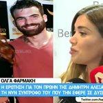 Όλγα Φαρμάκη: Η αντίδρασή της όταν ρωτήθηκε για τη σχέση Αλεξάνδρου-Καλάβρια