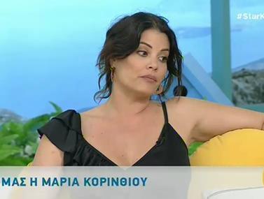 H Μαρία Κορινθίου εξομολογείται: Αυτή ήταν η πρώτη φορά που με είδε το παιδί μου να κλαίω