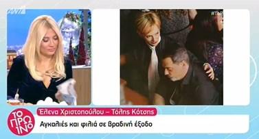 Έλενα Χριστοπούλου: Αγκαλιές και φιλιά σε βραδινή έξοδο με τον σύντροφό της, Τόλη Κότση