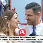 Ελένη Χατζίδου - Ετεοκλής Παύλου: Οι πρώτες δηλώσεις μετά τον πολιτικό τους γάμο