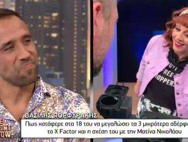 Ο Βασίλης Πορφυράκης μιλάει πρώτη φορά για τη σχέση του με τη Ματίνα Νικολάου