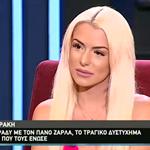 Στέλλα Μιζεράκη: Έτσι αντέδρασε την πρώτη φορά που είδε τον Πάνο Ζάρλα
