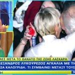 Η αποκάλυψη της Κατερίνας Καινούργιου για τη σχέση Λυκουρέζου-Καλογρίδη