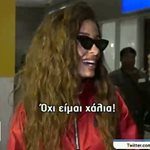 Ελένη Φουρέιρα: Οι πρώτες δηλώσεις της μετά την επιστροφή της στην Ελλάδα