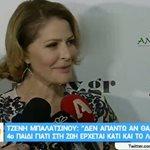 Τζένη Μπαλατσινού: Όταν λέμε μεγάλες κουβέντες στη ζωή έρχεται μετά κάτι και το λουζόμαστε