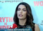 Τόνια Σωτηροπούλου: Δείτε πως απάντησε όταν ρωτήθηκε για τον Αλέξη Γεωργούλη