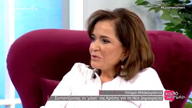 Ντόρα Μπακογιάννη: Η εξομολόγηση για τη σχέση της με τη Σία Κοσιώνη και η αποκάλυψη για την… πρώτη της χυλόπιτα