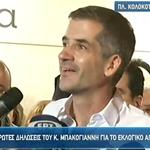 Οι πρώτες δηλώσεις του Κώστα Μπακογιάννη για το εκλογικό αποτέλεσμα