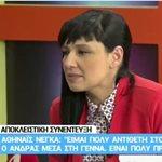 Αθηναΐς Νέγκα: Δείτε πώς απάντησε στην κάμερα, όταν ρωτήθηκε για το ενδεχόμενο ενός ακόμη παιδιού