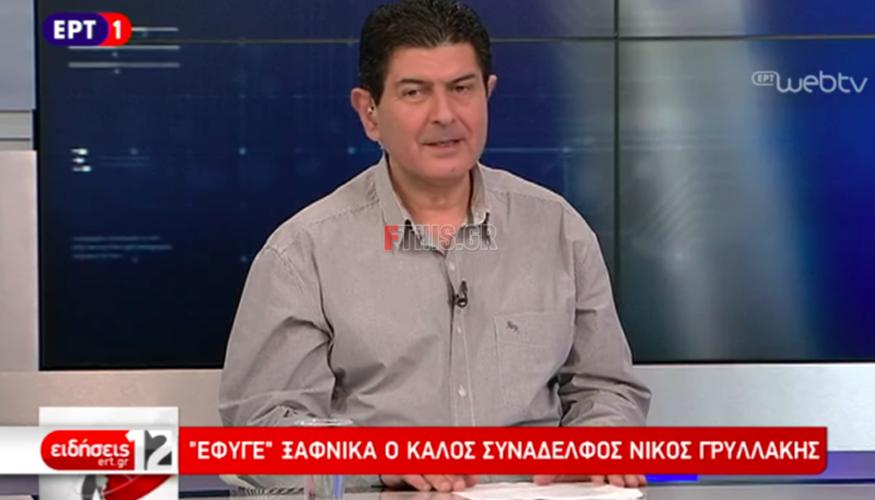 Έφυγε από τη ζωή ο δημοσιογράφος ο Νίκος Γρυλλάκης