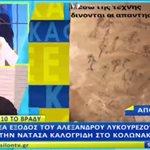 Νέα βραδινή έξοδος για τον Αλέξανδρο Λυκουρέζο και την Νατάσα Καλογρίδη