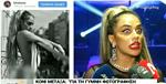 Κόνι Μεταξά: Η ολόγυμνη φωτογραφία που δημοσίευσε και η αντίδραση του Λευτέρη Πανταζή