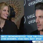 Νίκος Οικονομόπουλος - Ευαγγελία Αραβανή: Έκαναν την πρώτη τους επίσημη εμφάνιση