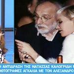 Η Σταματίνα Τσιμτσιλή αποκάλυψε όλο το παρασκήνιο της βραδινής εξόδου Λυκουρέζου-Καλογρίδη