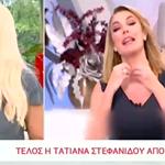 Η έκπληξη της Ελένης Μενεγάκη στην είδηση της αποχώρησης της Τατιάνας Στεφανίδου από τον ΣΚΑΪ