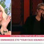 Εντυπωσιασμένη η Ελένη Μενεγάκη από την εμφάνιση της Κατερίνας Στικούδη στο Your Face Sounds Familiar