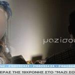 Ξέσπασε ο πατέρας της 19χρονης ΑΜΕΑ που φέρεται να βιάστηκε από τον 20χρονο Αλβανό