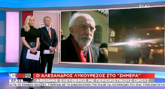 Αλέξανδρος Λυκουρέζος: Οι πρώτες δηλώσεις μετά την απελευθέρωσή του