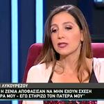 Μαρία Ελένη Λυκουρέζου: Οι ψυχρές σχέσεις με την αδελφή της και τη Ζένια Μπονάτσου