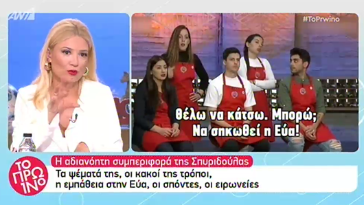 Το σχόλιο της Φαίης Σκορδά για τη συμπεριφορά της Σπυριδούλας στο MasteChef