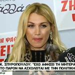Κωνσταντίνα Σπυροπούλου: Η αντίδρασή της όταν ρωτήθηκε για τον νέο της σύντροφο, Φίλιππο Βαρβέρη