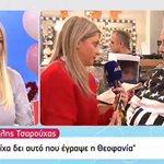 H ανάρτηση της Θεοφανίας Παπαθωμά για το Your Face Sounds Familiar και η απάντηση Τσαρούχα-Σταρόβα