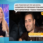 H απάντηση του Νίκου Γεωργιάδη στον Νίνο μετά το ξέσπασμά του στο Instagram