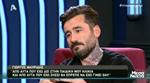 Ξαφνιάζει ο Γιώργος Μαυρίδης: Θα έπρεπε να έχω γίνει γκέι με αυτά που έχω περάσει πιτσιρικάς