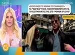 Το σχόλιο της Κατερίνας Καινούργιου για τη συνάντηση Έλενας- Φίλιππου εκτός Power of Love