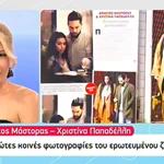 Χρήστος Μάστορας - Χριστίνα Παπαδέλλη: Οι πρώτες κοινές τους φωτογραφίες