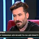 Γιώργος Μαυρίδης: Μιλάει πρώτη φορά ανοιχτά για το τέλος της φιλίας του με τον Σάκη Τανιμανίδη
