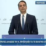 Οι πρώτες δηλώσεις του Κυριάκου Μητσοτάκη για το εκλογικό αποτέλεσμα