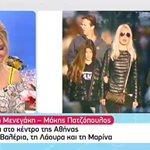 Ελένη Μενεγάκη - Μάκης Παντζόπουλος: Βόλτα στο κέντρο της Αθήνας με τη Βαλέρια, τη Λάουρα και τη Μαρίνα