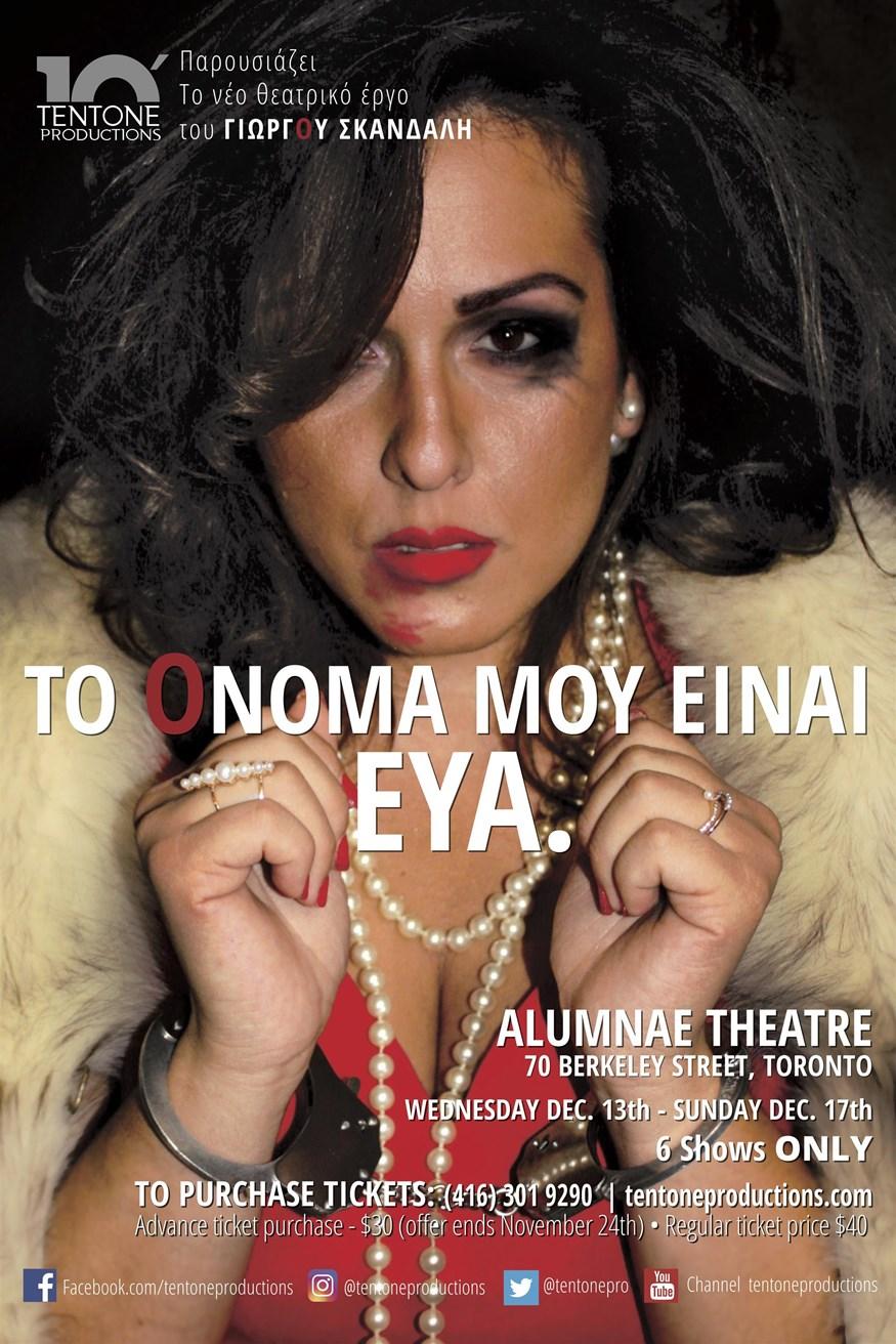 Το όνομά μου είναι Εύα: Η ηθοποιός Μιχαλίτσα Κατσιλήρα μιλά για την παράσταση που θα κλέψει τις εντυπώσεις!