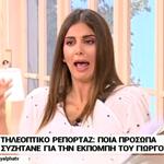 Happy Day: Η Σταματίνα Τσιμτσιλή διέκοψε την εκπομπή και άρχιζε να ουρλιάζει