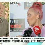 Η απάντηση του Δημήτρη Παπανώτα στην Πηνελόπη Αναστασοπούλου