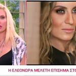 Η Ελένη Μενεγάκη καλωσορίζει στον Alpha την Ελεονώρα Μελέτη!