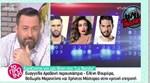 La Banda: Ονόματα – έκπληξη στο νέο talent show του Epsilon! Ποια θα είναι η παρουσιάστρια;