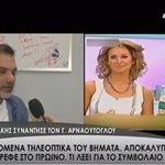 Γρηγόρης Αρναούτογλου: Η αναφορά στον Κωνσταντίνο Αγγελίδη για το ατύχημα και τη νοσηλεία του