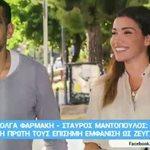 Όλγα Φαρμάκη – Σταύρος Μαντόπουλος: Η πρώτη τους επίσημη εμφάνιση ως ζευγάρι!