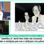 Αποκάλυψη για τη σχέση Λυκουρέζου-Καλογρίδη: Η Μαρία Ελένη είναι ιδιαίτερα ενοχλημένη. Σίγουρα θα μιλήσει στον Νίκο Κοκλώνη για...